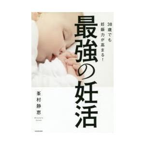 新品本/38歳でも妊娠力が高まる!最強の妊活 峯村静恵/著