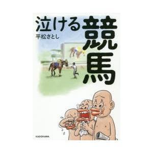 新品本/泣ける競馬 平松さとし/著