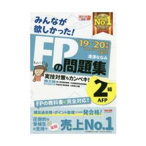 新品本/みんなが欲しかった!FPの問題集2級・AFP '19−'20年版 滝澤ななみ/著