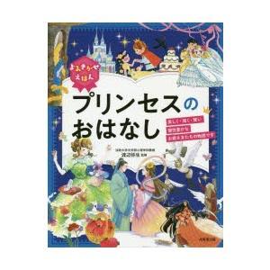 新品本/よみきかせえほんプリンセスのおはなし 美しく・強く・賢い個性豊かなお姫さまたちの物語です 渡...