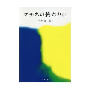 マチネの終わりに 平野啓一郎/著