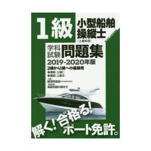 新品本/1級小型船舶操縦士〈上級科目〉学科試験問題集 ボート免許 2019−2020年版