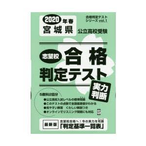 新品本/'20 春 宮城県公立高校受験実力判断|dorama