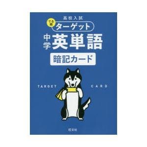 新品本/中学英単語 暗記カード|dorama
