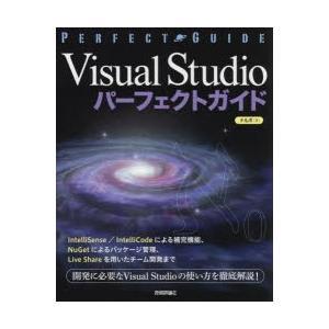 新品本/Visual Studioパーフェクトガイド エンジニアのための ナルボ/著