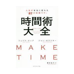 時間術大全 人生が本当に変わる「87の時間ワザ」 ジェイク・ナップ/著 ジョン・ゼラツキー/著 櫻井...