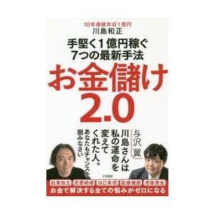 新品本/お金儲け2.0 川島和正/著|dorama