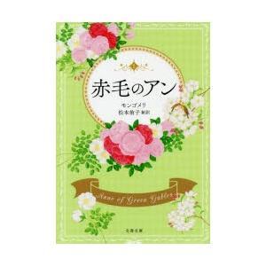 新品本/赤毛のアン 巻末訳註付 L・M・モンゴメリ/著 松本侑子/訳|dorama