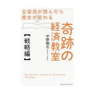 新品本/全国民が読んだら歴史が変わる奇跡の経済教室 戦略編 中野剛志/著|dorama