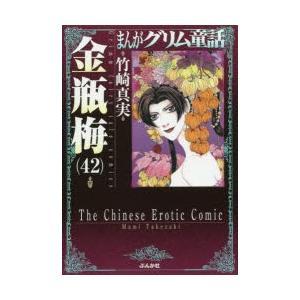 新品本/まんがグリム童話 金瓶梅42 竹崎真実/著|dorama