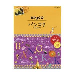新品本/地球の歩き方aruco 23 バンコク