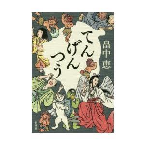 新品本/てんげんつう 畠中恵/著