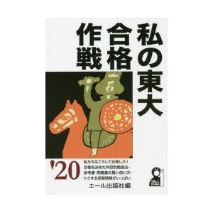 新品本/私の東大合格作戦 2020年版 エール出版社/編|dorama