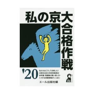 新品本/私の京大合格作戦 2020年版 エール出版社/編|dorama