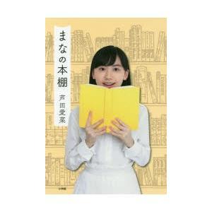 新品本/まなの本棚 芦田愛菜/著|dorama