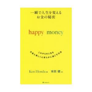 新品本/一瞬で人生を変えるお金の秘密 これからの人生をお金と楽しく心安らかに過ごす方法 Ken Honda/著 本田健/訳|dorama