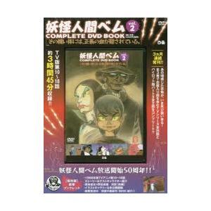 新品本/DVD BOOK 妖怪人間ベム   2|dorama