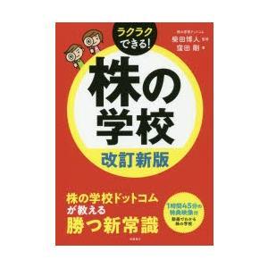 新品本/株の学校 窪田剛/著 柴田博人/監修|dorama