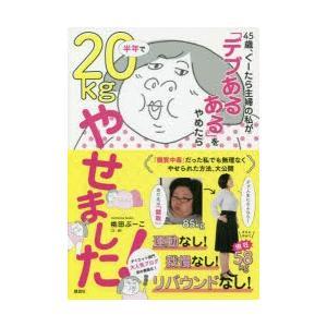新品本/45歳、ぐーたら主婦の私が「デブあるある」をやめたら半年で20kg(キロ)やせました! 桃田ぶーこ/著|dorama