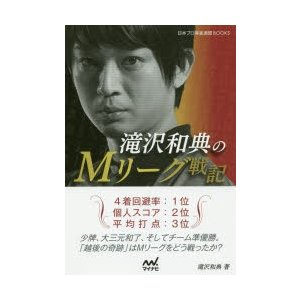 新品本/滝沢和典のMリーグ戦記 滝沢和典/著|dorama
