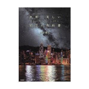 新品本/世界一美しい星空の教科書 人気プラネタリウム・クリエーターが作った 大平貴之/著|dorama