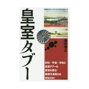 新品本/皇室タブー 篠田博之/著|dorama