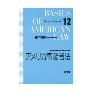 アメリカ高齢者法 樋口範雄/著|dorama