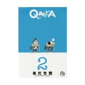 QあんどA 2 あだち充/著|dorama