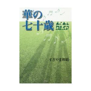 華の七十歳 すぎやま博昭/著|dorama