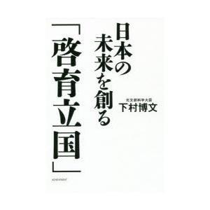 日本の未来を創る「啓育立国」 下村博文/著