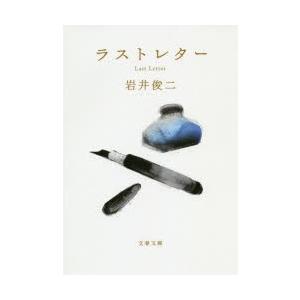 ラストレター 岩井俊二/著