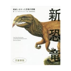 新恐竜 絶滅しなかった恐竜の図鑑 児童書版 ドゥーガル・ディクソン/著 G.Masukawa/訳