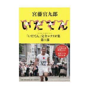 NHK大河ドラマ「いだてん」完全シナリオ集 第1部 宮藤官九郎/著