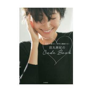 田丸麻紀のCode Book 何通りも着たい、何年も着続けたい 田丸麻紀/著|dorama