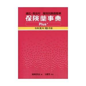保険薬事典Plus+ 薬効別薬価基準 令和元年10月版 適応・用法付 薬業研究会/編集