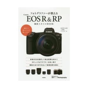 フォトグラファーが教えるCanon EOS R & RP撮影スタイルBOOK GOTOAKI/著 三...