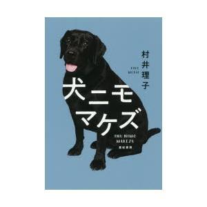 犬ニモマケズ 村井理子/著