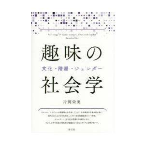 趣味の社会学 文化・階層・ジェンダー 片岡栄美/著