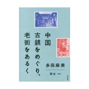 中国古鎮をめぐり、老街をあるく 多田麻美/著 張全/写真