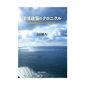 環境政策のクロニクル 水俣病問題からパリ協定まで 吉田徳久/著