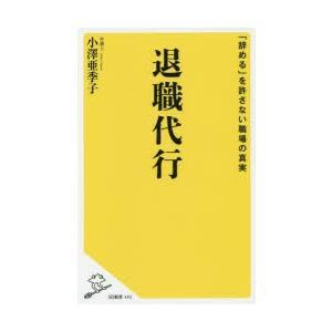 退職代行 「辞める」を許さない職場の真実 小澤亜季子/著