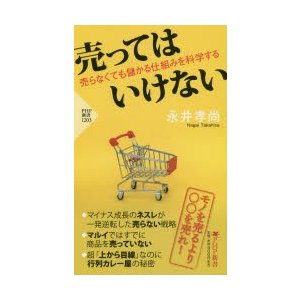 売ってはいけない 売らなくても儲かる仕組みを科学する 永井孝尚/著