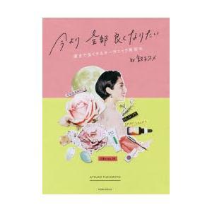 今より全部良くなりたい 運まで良くするオーガニック美容本 by敦子スメ 福本敦子/著