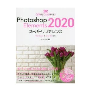 Photoshop Elements 2020スーパーリファレンス 基本からしっかり学べる ソーテッ...