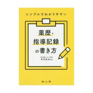 シンプルでわかりやすい薬歴・指導記録の書き方 寺沢匡史/編著