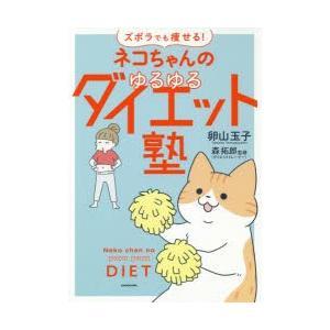 ネコちゃんのゆるゆるダイエット塾 ズボラでも痩せる! 卵山玉子/著 森拓郎/監修