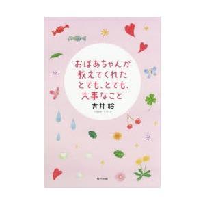 おばあちゃんが教えてくれたとても、とても、大事なこと 吉井鈴/著