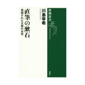 直筆の漱石 発掘された文豪のお宝 川島幸希/著