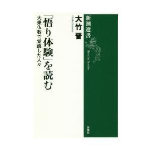 「悟り体験」を読む 大乗仏教で覚醒した人々 大竹晋/著