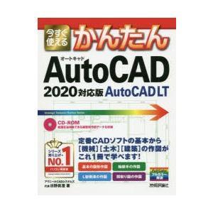 今すぐ使えるかんたんAutoCAD/AutoCAD LT 日野眞澄/著